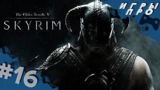 Skyrim ( Скайрим ) The Elder Scrolls V ➤ Прохождение #16  ➤ игры про фентези мир