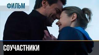 Соучастники - Мелодрама   Фильмы и сериалы - Русские мелодрамы