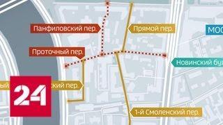В пяти арбатских переулках изменилась схема движения - Россия 24
