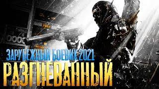 Новый фильм 2021 года! ** РАЗГНЕВАННЫЙ ** Зарубежные боевики 2021 новинки HD 1080P