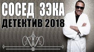 ПРЕМЬЕРА 2018 ВЖАРИЛА ТРЕНД [ СОСЕД ЗЕКА ] Русские детективы 2018 новинки, фильмы 2018 HD