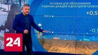 """""""Погода 24"""": запад России в ожидании ледяного дождя - Россия 24"""