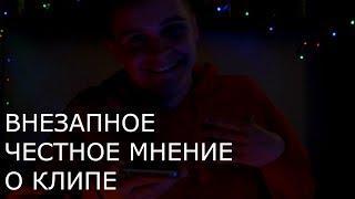 """[Разбор полётов] """"Стерва"""" - клип за 4000 рублей"""