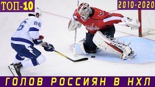 ТОП-10 ГОЛОВ РОССИЯН В НХЛ. Часть 2: 2010-2020