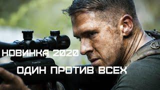 Боевики 2020 один против всех   МЕСТЬ  @ Зарубежные боевики 2020 новинки HD 1080P
