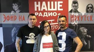 """Екатерина Яшникова - Эфир на """"Нашем Радио"""" Иркутск"""