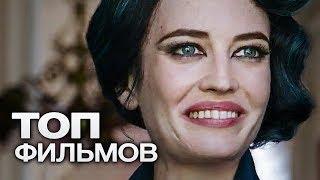 10 ФИЛЬМОВ С УЧАСТИЕМ ЕВЫ ГРИН!