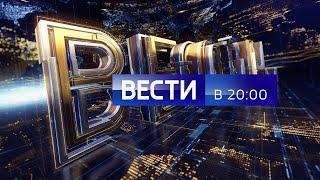 Вести в 20:00 от 11.08.18