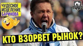 Динамо и Зенит готовят трансферы   Кого ищет Спартак   Оренбург – нах…