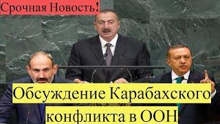 Эрдоган назвал Армению препятствием для мира, Армениия намеренно подрывает переговоры по Карабаху!