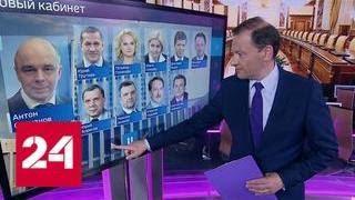 Правительство России: что изменилось - Россия 24