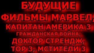 О БУДУЩИХ ФИЛЬМАХ ОТ МАРВЕЛ, КАПИТАН АМЕРИКА ГРАЖДАНСКАЯ ВОЙНА, ДОКТОР СТРЕНДЖ, ТОР 3, МСТИТЕЛИ 3