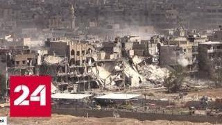 Битва за Дамаск: несколько районов возвращаются под контроль правительственных сил - Россия 24