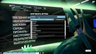 катка в Warframe(Neytiner-Олег,Devaivl-Нурик,hardyash-Леха,Defendr163-Даня)