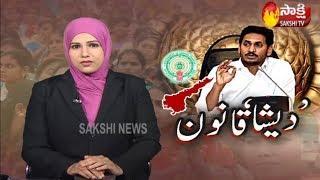 Sakshi Urdu News | Disha Act in AP - 14th December 2019
