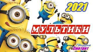Мультфильмы 2021. Самые ожидаемые мультики 2021. Полнометражные мультфильмы 2021. Первое полугодие