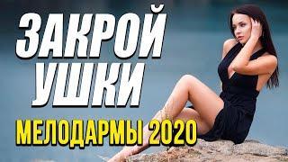 Замечательная мелодрама  [[ Закрой ушки ]] Русские мелодрамы 2020 новинки HD 1080P