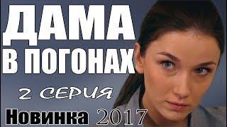Неповторимый фильм [ ДАМА В ПОГОНАХ 2 ] Русские сериалы 2017 мелодрамы новинки HD