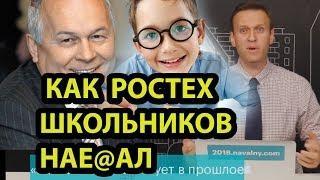 Навальный о новинках Российских технологий, новый Российский планшет