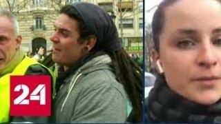 """""""Желтые жилеты"""" атаковали парижские банки - Россия 24"""