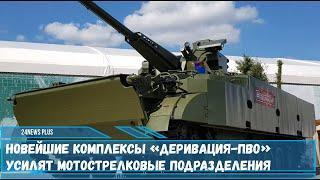 Новейшие комплексы «Деривация ПВО» усилят мотострелковые подразделения