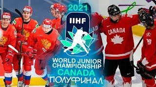 КАНАДА VS РОССИЯ - ПОЛУФИНАЛ МОЛОДЕЖНОГО ЧЕМПИОНАТА МИРА ПО ХОККЕЮ 2021 - NHL 21