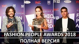 FASHION PEOPLE AWARDS 2018 / Премия / Полная версия