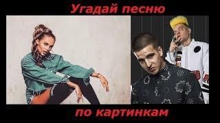 """Угадай песню за 10 секунд по картинкам! Русские хиты 2017 года. """"Где логика?"""" 10 ПЕСЕН!"""