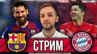 Барселона - Бавария | 1/4 Лиги Чемпионов | Стрим перед матчем