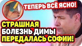 Страшная болезнь Дмитренко передалась Софии по наследству. ДОМ 2 НОВОСТИ Раньше Эфира (11.10.2020).