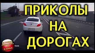 Нелепые аварии, приколы на дорогах, курьезные ДТП, водители 80 уровня, придурки на дорогах
