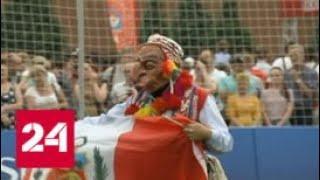 24 июня в Парке футбола на Красной площади прошел День Перу - Россия 24