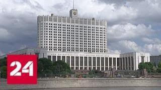 Российское правительство соберется на первое заседание - Россия 24