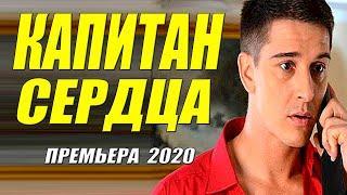 Любовный сериал 2020 [[ КАПИТАН СЕРДЦА ]] Русские мелодрамы 2002 новинки HD 1080P