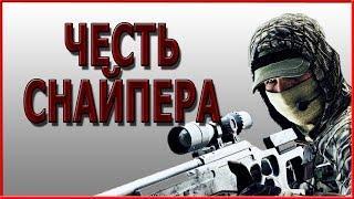 Честь Снайпера русский БОЕВИК 2018