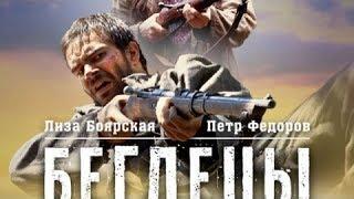 Сильный фильм Беглецы новый русский фильм 2016 фильмы которые стоит посмотреть