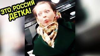 ЭТО РОССИЯ ДЕТКА!ЧУДНЫЕ ЛЮДИ РОССИИ ЛУЧШИЕ РУССКИЕ ПРИКОЛЫ 10 МИНУТ РЖАЧА  БОГИНЯ В МЕТРО -212