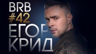 Big Russian Boss Show #42   Егор Крид