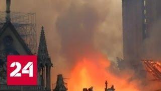Французы восприняли пожар в Соборе Парижской Богоматери как личную трагедию - Россия 24