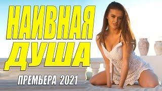 Раскошный фильм 2021 на рождество!! ** НАИВНАЯ ДУША ** Русские мелодрамы 2021 новинки HD 1080P