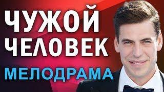 КИНО 2018 - Чужой человек / Русские мелодрамы новинки 2018, российские фильмы 2018 новинки / HD 1080