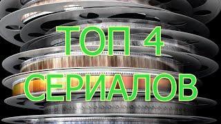 Стоит посмотреть выпуск №1: ТОП 4 сериалов!!!