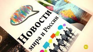 Новости мира и России от 14.01.21