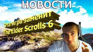 Свежие новости игр | лучше чем The Elder Scrolls 6  | OnceLost Games