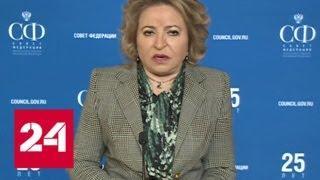 Матвиенко: украинцы были готовы голосовать за любого, кто не связан с действующей властью - Россия…