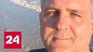 CBS: задержанный за шпионаж американец на самом деле гражданин Канады - Россия 24