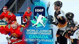 РОССИЯ VS ГЕРМАНИЯ - 1/4 ФИНАЛА МОЛОДЕЖНОГО ЧЕМПИОНАТА МИРА ПО ХОККЕЮ 2021 - NHL 21
