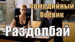 Боевик фильмы 2017 Комедийный боевик Раздолбай новый русский фильм 2017