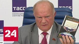 Зюганов написал книгу о том, что мешает жить - Россия 24