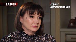 Первое интервью жены Виталия Калоева. Эксклюзив НТВ